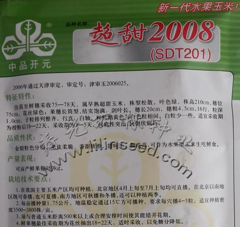 超甜2008水果玉米种子