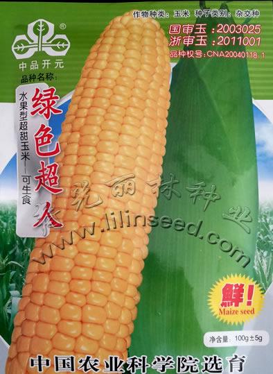 国审超甜玉米杂交种子――绿色超人